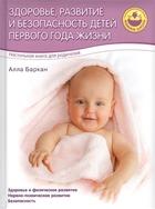 Здоровье, развитие и безопасность детей первого года жизни. Настольная книга для родителей. Здоровье и физическое развитие. Нервно-психическое развитие. Безопасность