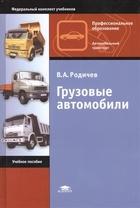 Грузовые автомобили. Учебное пособие. 11-е издание, исправленное