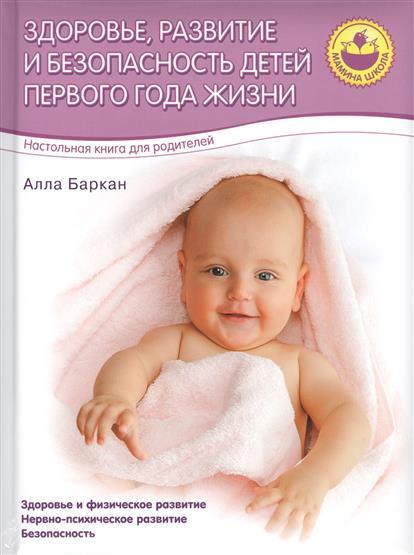 Баркан А. Здоровье, развитие и безопасность детей первого года жизни. Настольная книга для родителей. Здоровье и физическое развитие. Нервно-психическое развитие. Безопасность владимир гетман здоровье для жизни