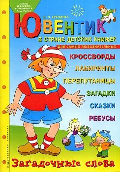 Ювентик в стране детских книжек