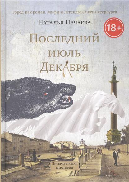 Нечаева Н. Последний июль Декабря. Петербургская мистерия