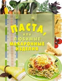 Паста или Любимые макаронные изделия макаронные изделия ореккьетте de cecco