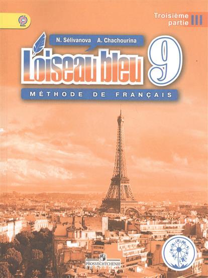 Французский язык. Второй иностранный язык. 9 класс. Учебник для общеобразовательных организаций. В трех частях. Часть 3. Учебник для детей с нарушением зрения