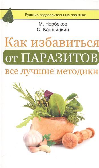 Норбеков М., Кашницкий С. Как избавиться от паразитов. Все лучшие методики норбеков м действуй как победитель isbn 9785170942312