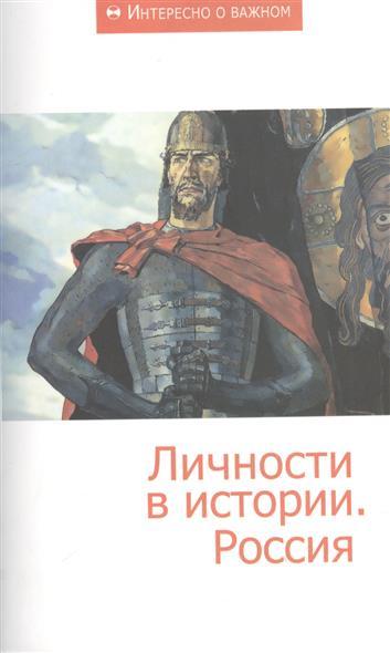 Личности в истории. Россия. Сборник статей