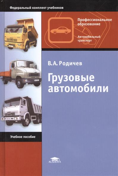 Родичев В. Грузовые автомобили. Учебное пособие. 11-е издание, исправленное