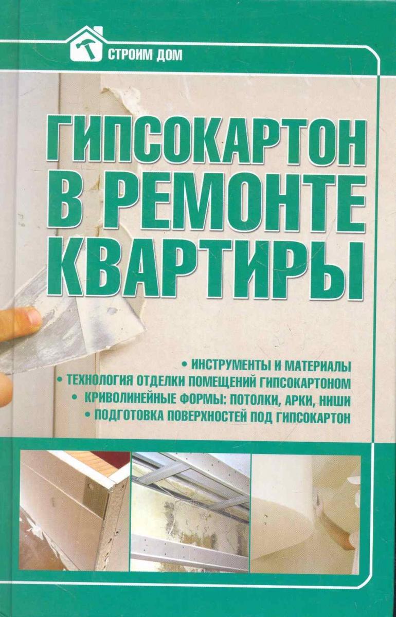 Мельников И. в ремонте квартиры