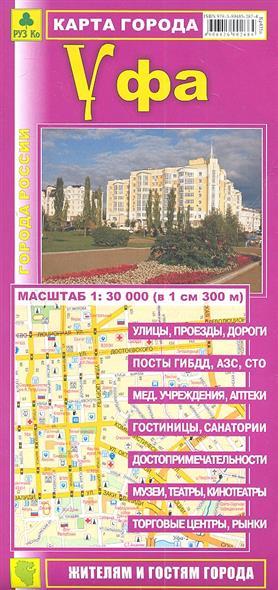 Карта города Уфа. Масштаб 1:30 000 (в 1 см 300 м)