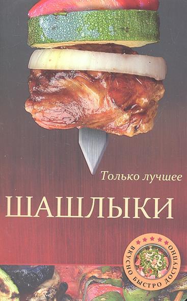 Братушева А. (ред.) Шашлыки. Самые вкусные рецепты самые вкусные рецепты книга для записей