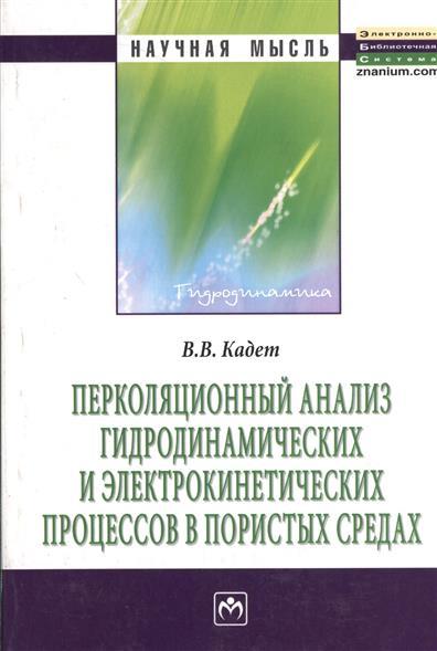 Перколяционный анализ гидродинамических и электрокинетических процессов в пористых средах Монография