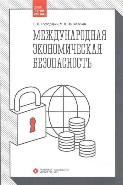 Международная экономическая безопасность Учебник