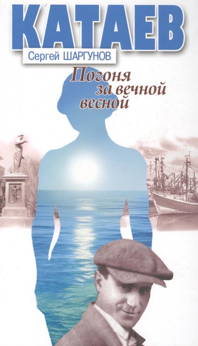 Шаргунов С. Катаев. Погоня за вечной весной сергей шаргунов ура