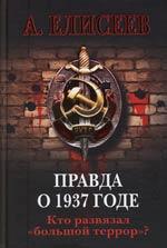 Правда о 1937 годе Кто развязал большой террор