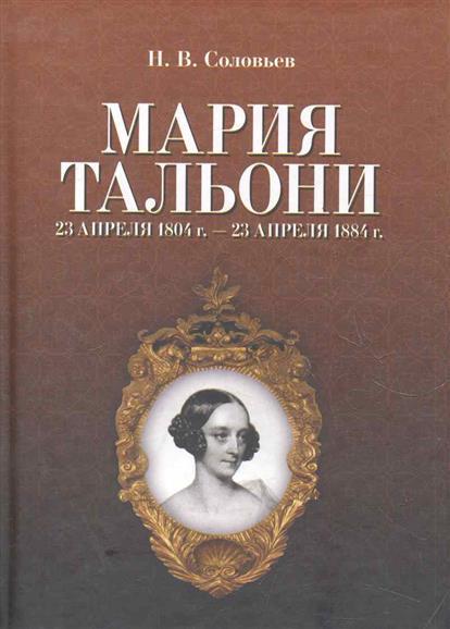 Мария Тальони 23 апр. 1804г - 23 апр. 1884г