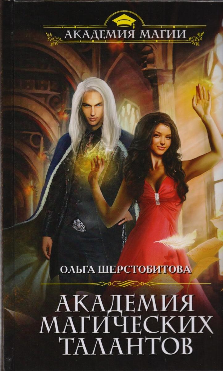 Шерстобитова О. Академия магических талантов ISBN: 9785040892457