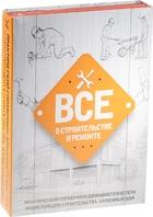 Все о строительстве и ремонте (комплект из 2 книг)