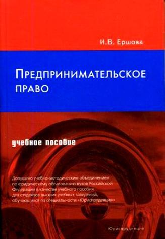 Предпринимательское право Учеб. пособие