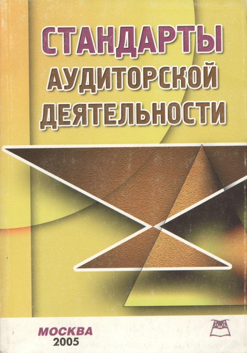 Четвертакова Е. (ред.) Стандарты аудиторской деятельности российские и международные стандарты аудиторской деятельности