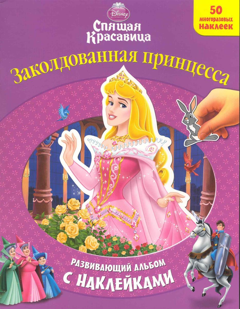 КН Спящая Красавица Заколдованная принцесса
