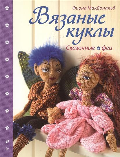 МакДональд Ф. Вязаные куклы. Сказочные феи питер комплект вязаные куклы сказочные феи вязаные куклы лесные феи