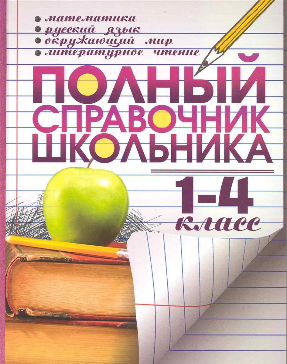 Бирюкова А., Синицина Е. Полный справочник школьника для нач. классов 1-4 кл