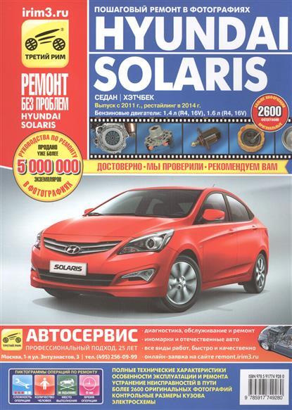 Hyundai Solaris:руководство по эксплуатации, техническому обслуживанию и ремонту