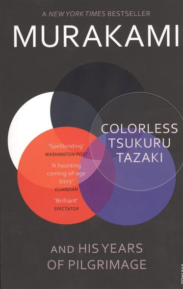 Murakami H. Colorless Tsukuru Tazaki and His Years of Pilgrimage murakami h after dark