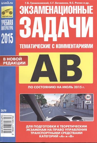 Экзаменационные (тематические) задачи для подготовки к теоретическим экзаменам на право управления транспортными средствами категорий