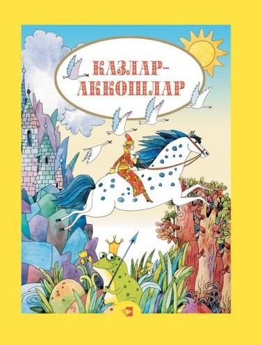 Шакирова Т. (сост.) Гуси-лебеди. Русские народные сказки