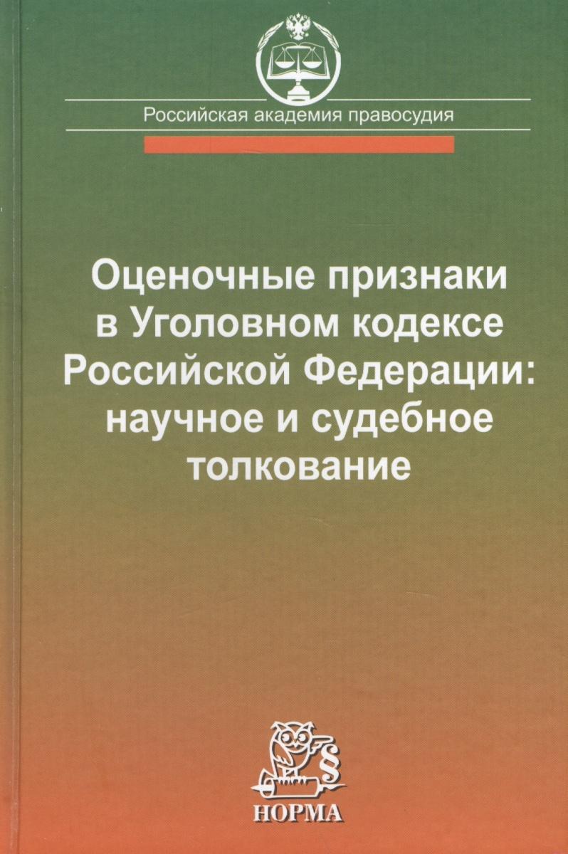 Оценочные признаки в Уголовном кодексе Российской Федерации: научное и судебное толкование. Научно-практическое пособие