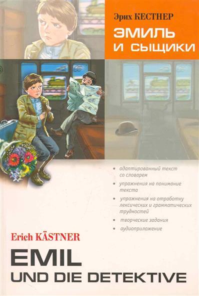 Emil und die detektive / Эмиль и сыщики
