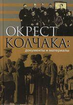Окрест Колчака Документы и материалы
