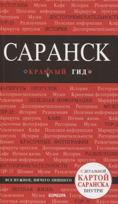 Кульков Д. Саранск. Путеводитель