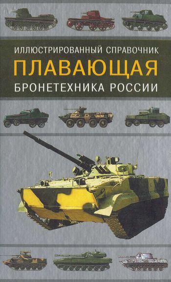 Плавающая бронетехника России Иллюстрированный справочник