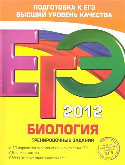 ЕГЭ 2012 Биология Тренир. задания