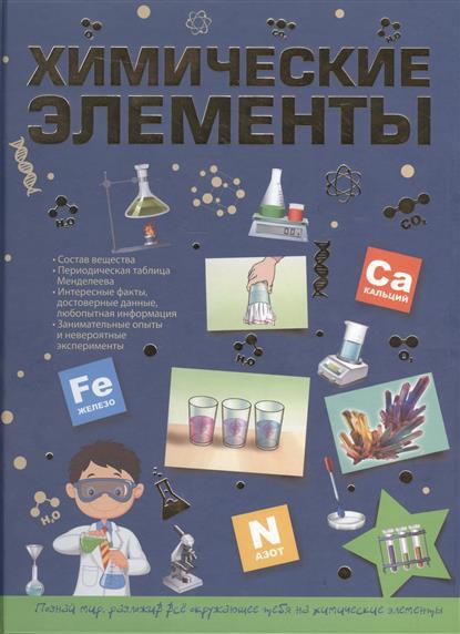 Вайткене Л. Химические элементы