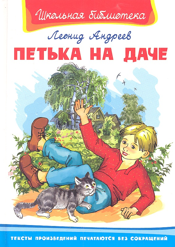 Андреев Л. Петька на даче андреев л милые призраки пьесы