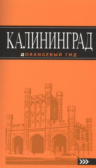 Власишен Ю. Калининград. Путеводитель
