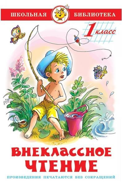 Юдаева М. (сост.) Внеклассное чтение внеклассное чтение 1 класс