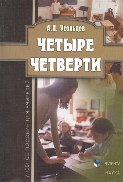 Четыре четверти: учебное пособие для учителей
