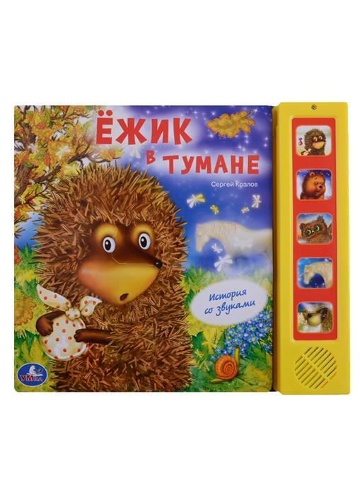 Козлов С. Ежик в тумане. История со звуками козлов с ежик и его друзья летние сказки