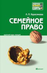 Герасимова Л. Семейное право