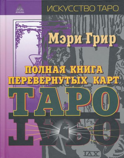 Полная книга перевернутых карт Таро