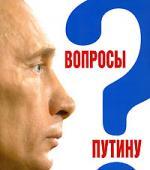 Вопросы Путину План Путина в 60 вопросах и отв.