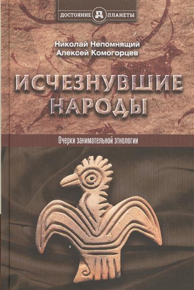 Исчезнувшие народы. Очерки занимательной этнологии
