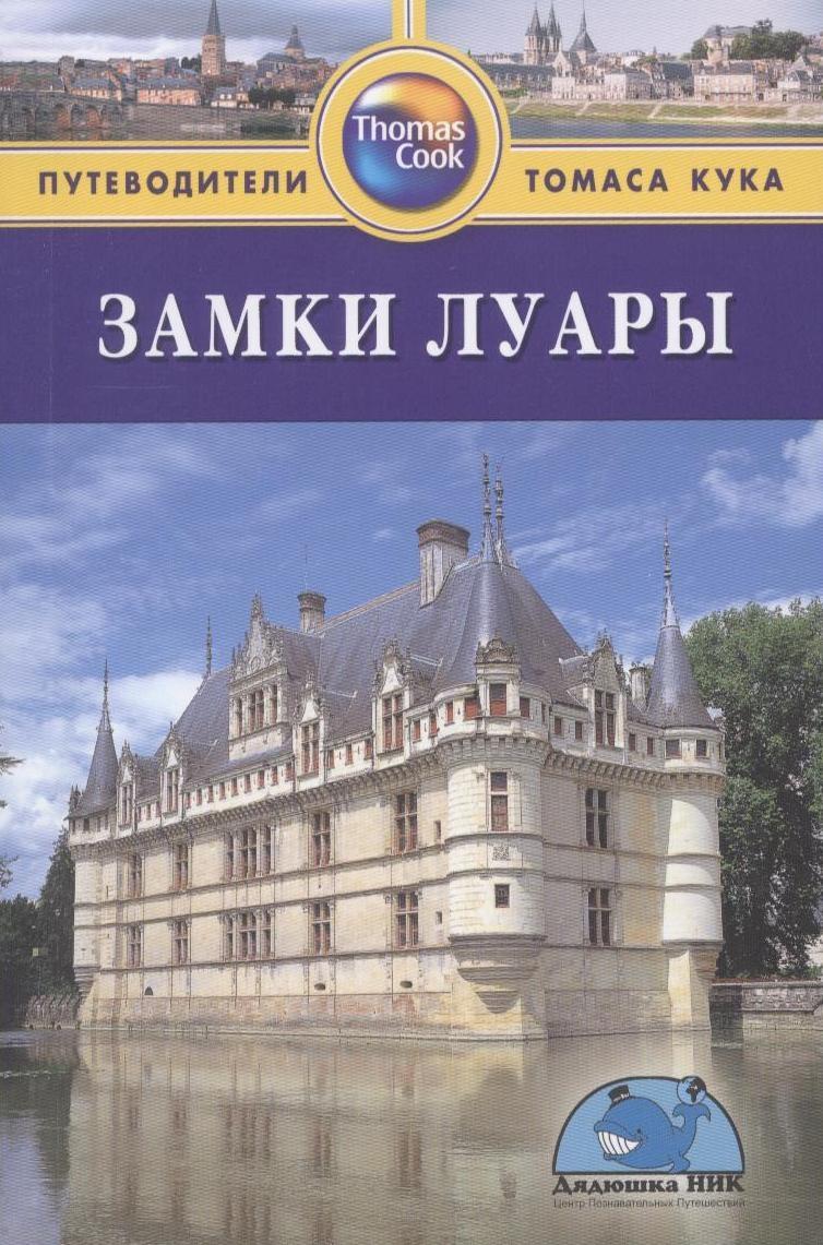 Арнольд К., Уэйд П. Замки Луары. Путеводитель