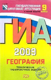 ГИА 2009 ФИПИ География 9 кл. Гос. итог. аттестация