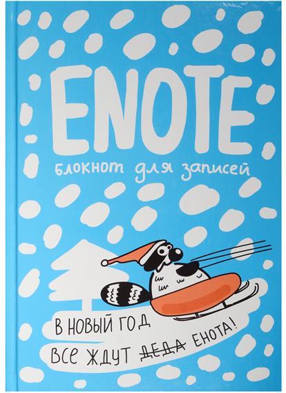 Enote: блокнот для записей с комиксами (Енот Тоне) (голубой)