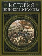 Михневич Н. История военного искусства история военного искусства древности