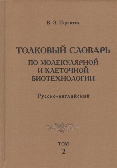 Тарантул В. Толковый словарь по молекулярной и клеточной биотехнологии. Русско-английский. Том 2
